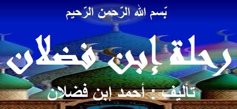 فى بلاد الخزر Fadlan10