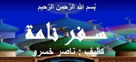 من بداية الرحلة وحتى مغادرة حلب Nama10