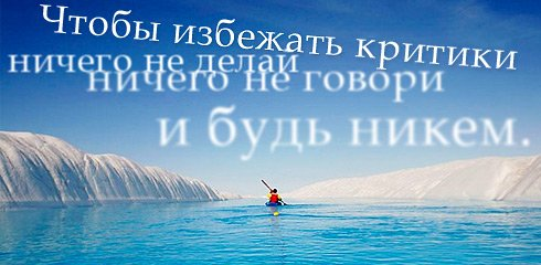 """""""Не ошибается тот, кто ничего не делает"""". 12571510"""