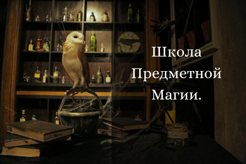 Запись в Школу Предметной Магии. O_aa__11