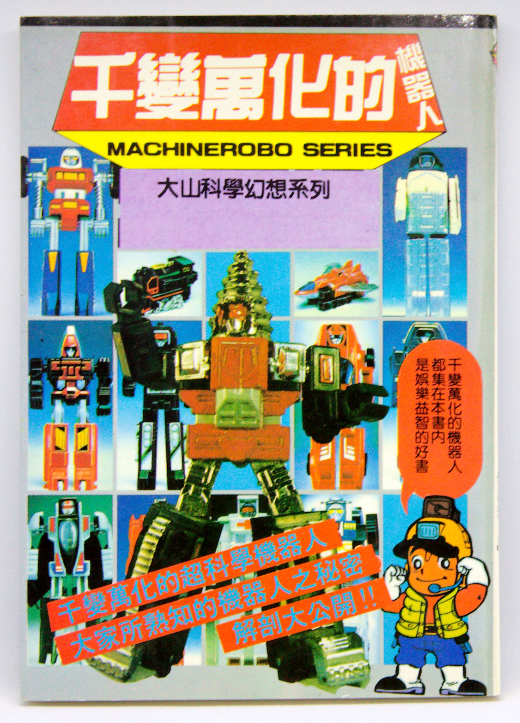 Pilgrim's collection (Gobots, Transformers...) - Page 31 Img_8817