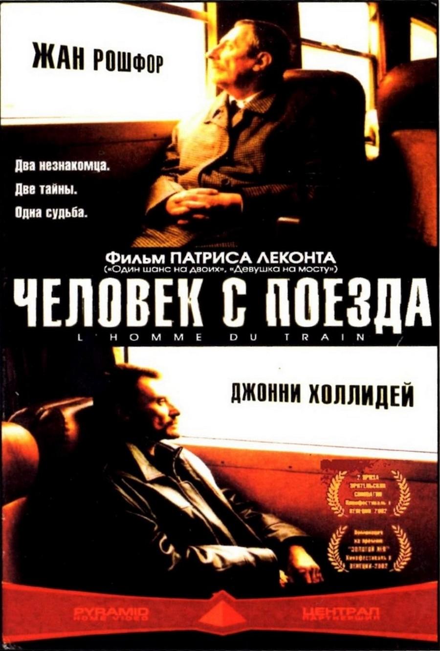 LES FILMS DE JOHNNY 'L'HOMME DU TRAIN' 2002 363_0010