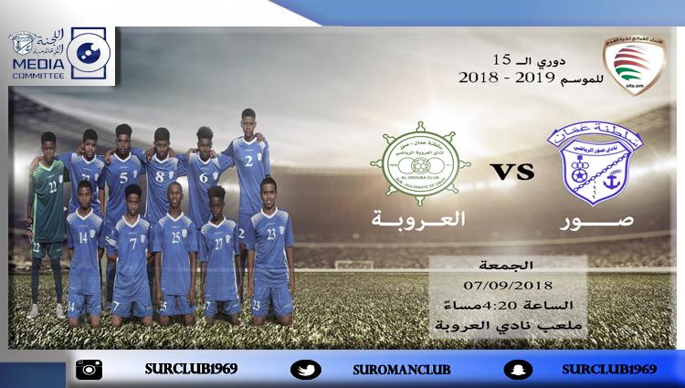 بطاقة مباراة صور والعروبة بدوري الناشئين تحت الــ 15 2018/2019 000011