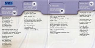 SMS Samir Mujagic - Diskografija  R-606215