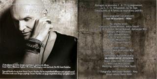 Miligram - Diskografija  R-786116