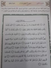 القرآن الكريم . 15668910