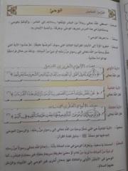 درس الوحي . 15680212