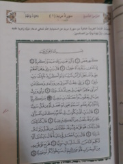 سورة مريم . تلاوة وفهم . 15688012