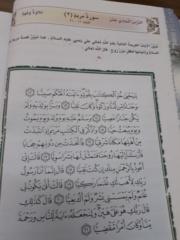 سورة مريم ( 2 ) . تلاوة وفهم . 15693111