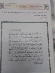 سورة مريم 3 . تلاوة وفهم . 15761215