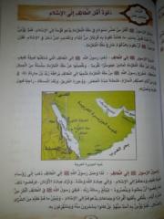 دعوة أهل الطائف إلى الإسلام  Eeeoe106