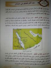 دعوة أهل الطائف إلى الإسلام  Eeeoe111
