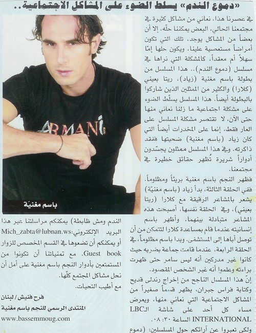 my new article about doumou3 al nadam in aljaras magazine Bassem10