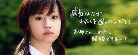 [J-drama] Ichi Rittoru no namida Ichi10
