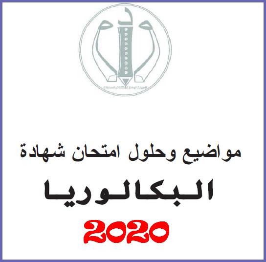 مواضيع و تصحيحات شهادة البكالوريا 2020 Bac20210