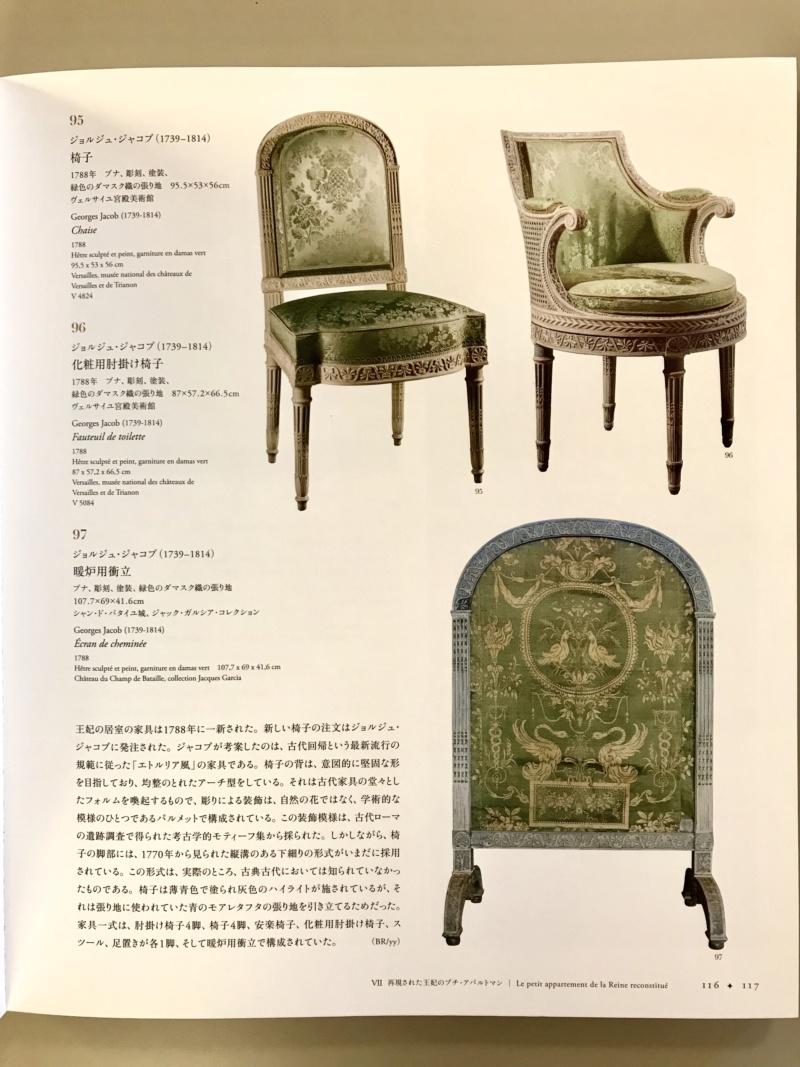 Exposition Marie-Antoinette à Tokyo en 2016 - Page 3 A0bb9910