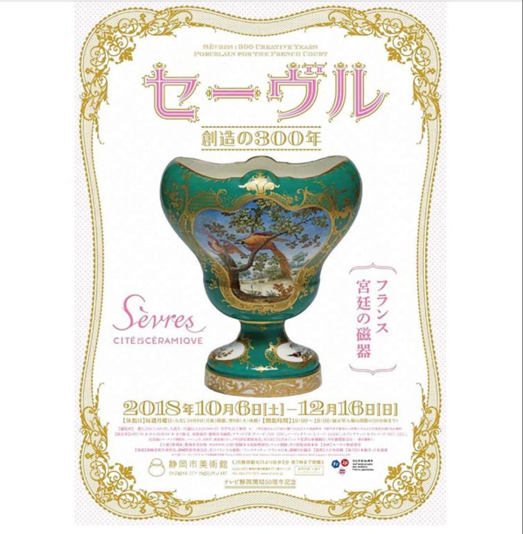 Expo Porcelaines de la cour de France à Shizuoka, Japon 2018 F02e5610