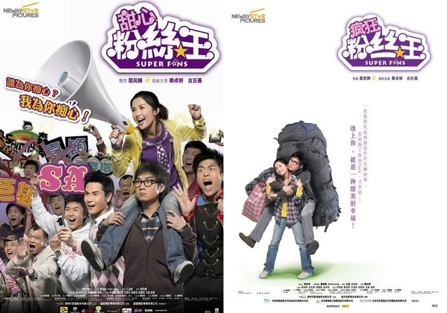 [ Projet C-Film ] Super Fans Superf10