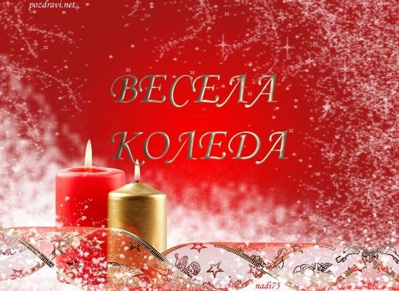 ВЕСЕЛА КОЛЕДА Nxr_3m12