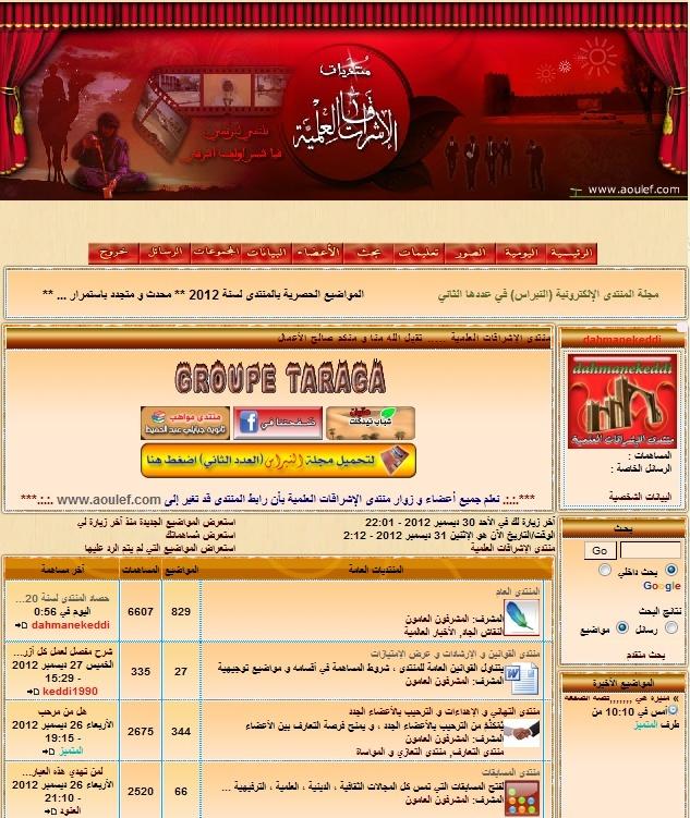 منتدى الإشراقات العلمية (موقع جزائري علمي معرفي ثقافي يسعى نحو الرقي في العالم العربي) Forum_10