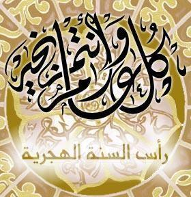 Sana Hijrya Saida 1431 Hijria10