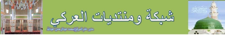 العــــــــــــــركي