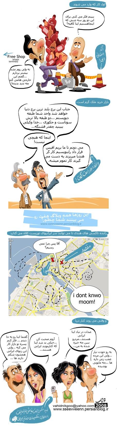moghe ke irania varede Dubai mishan Dubai110