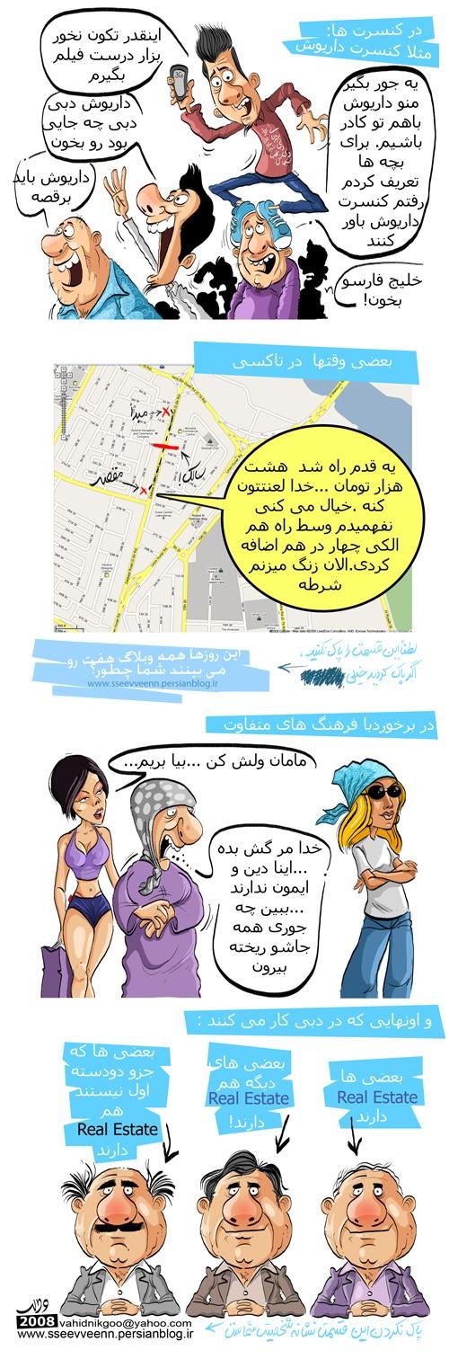 moghe ke irania varede Dubai mishan Dubai210
