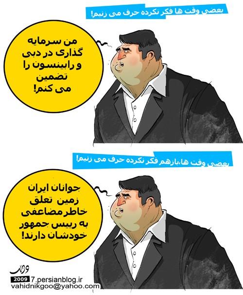 moghe ke irania varede Dubai mishan Rezaza10
