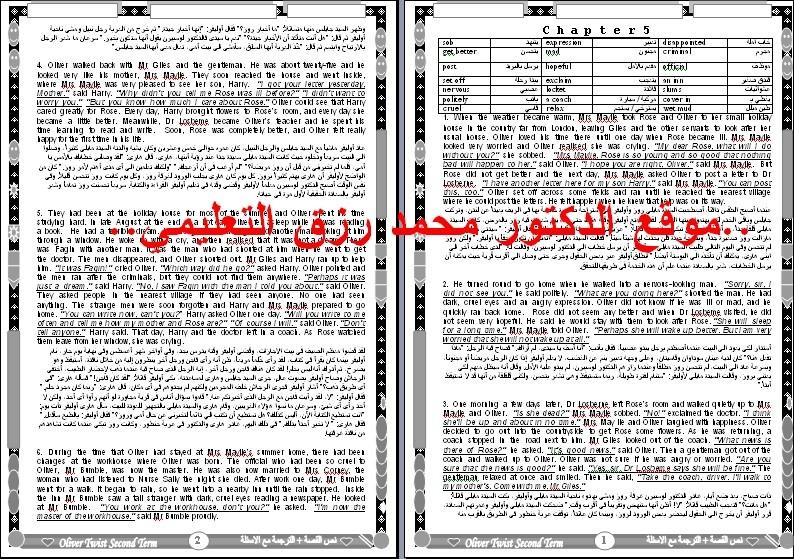مذكرة قصة اولى ثانوي اوليفر تويست كاملة ومترجمة ...تيرم تانى 2013 2014 موقع الدكتور محمد رزق - صفحة 4 Captu113
