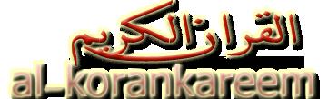 موقع - موقع ومدونه القران الكريم al-koran kareem 1110