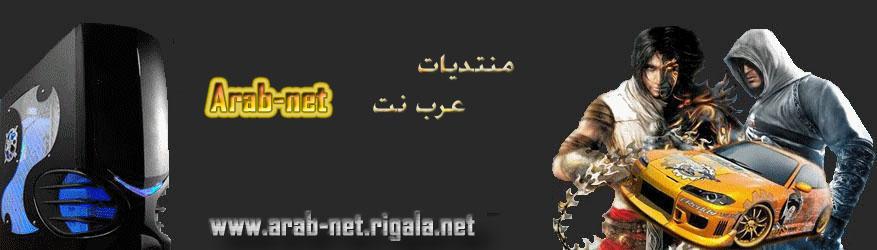 منتديات عرب نت