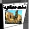 منتدى السياحة والآثار في سوريا والعالم
