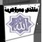 منتدى الشريعة الإسلامية والحياة