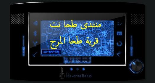 طحا المرج ديرب نجم شرقية (طحا نت )تصميم عونى عماشة المحامى
