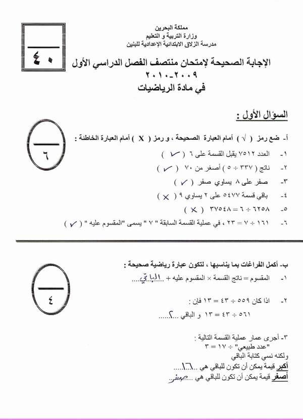 الإجابة الصحيحة لإمتحان منتصف الفصل الأول 2009-2010 لمادة الرياضيات 0110