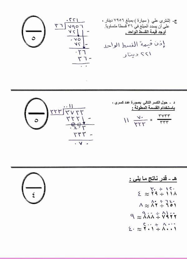 الإجابة الصحيحة لإمتحان منتصف الفصل الأول 2009-2010 لمادة الرياضيات 0210