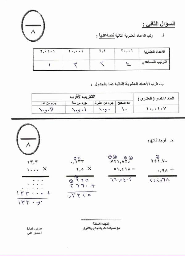 الإجابة الصحيحة لإمتحان منتصف الفصل الأول 2009-2010 لمادة الرياضيات 0310