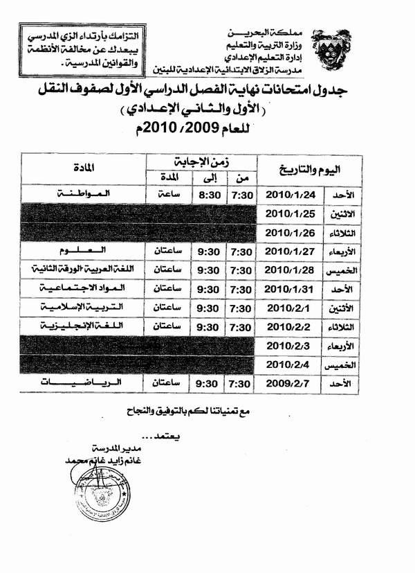 جدول امتحانات نهاية الفصل الدراسي الأول للعام 2009-2010 12_o11