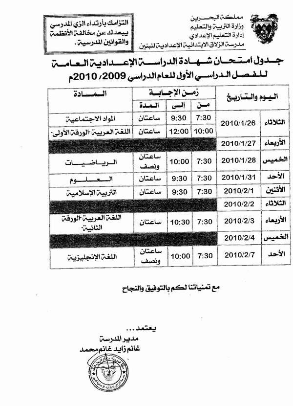 جدول امتحانات نهاية الفصل الدراسي الأول للعام 2009-2010 3o10
