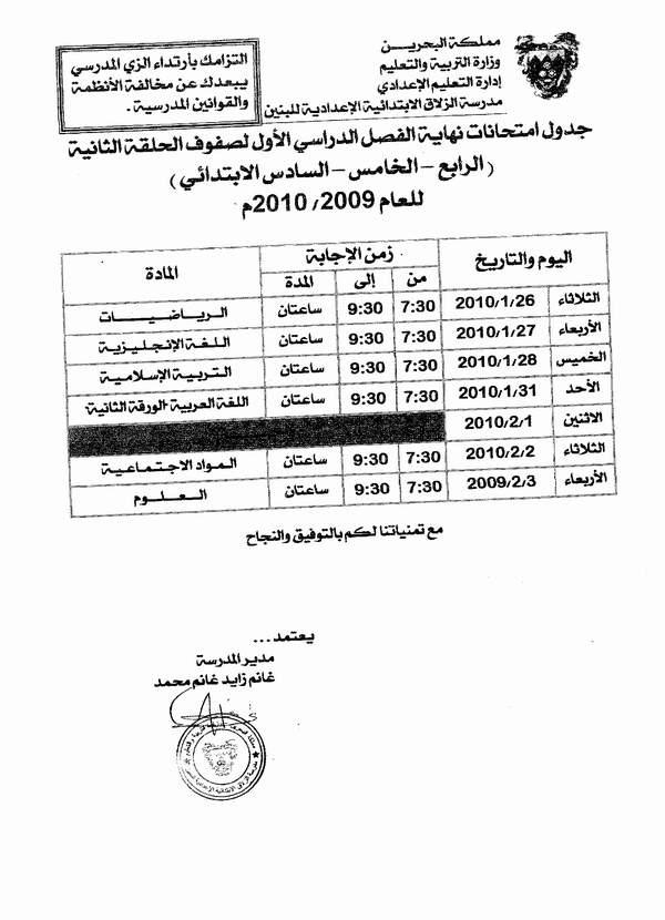 جدول امتحانات نهاية الفصل الدراسي الأول للعام 2009-2010 O210