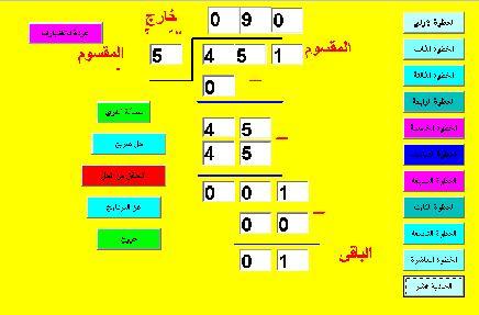 برنامج القسمة الرأسية ( المطولة ) على رقمين و ثلاثة أرقام Ouuouo10