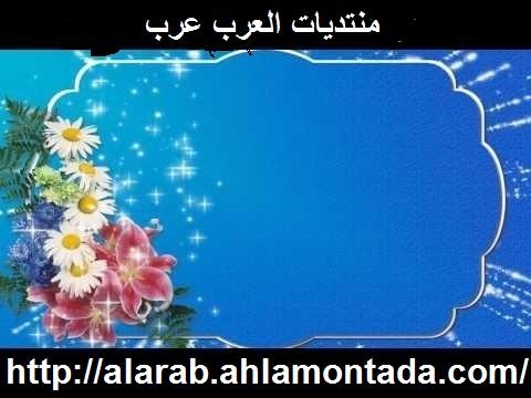 منتديات العرب عرب