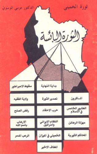 كتاب الثورة البائسة  475510