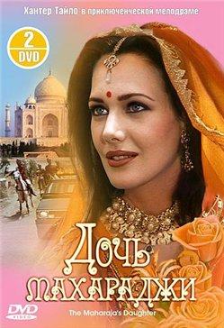 The Maharaja's Daughter ( 1994 ) 922f7f10