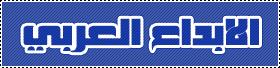 الخط الجميل Mohammad Annoktah - صفحة 2 Untitl36