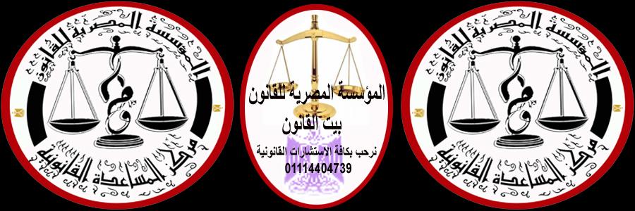 المؤسسة المصرية للقانون