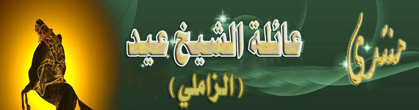 أهلا وسهلا بكم في منتدى عائلة الشيخ عيد الزاملي