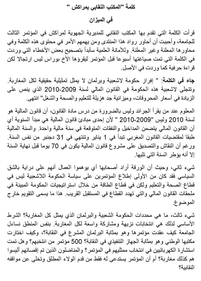 Intervention du Bureau syndical de Marrakech 1110