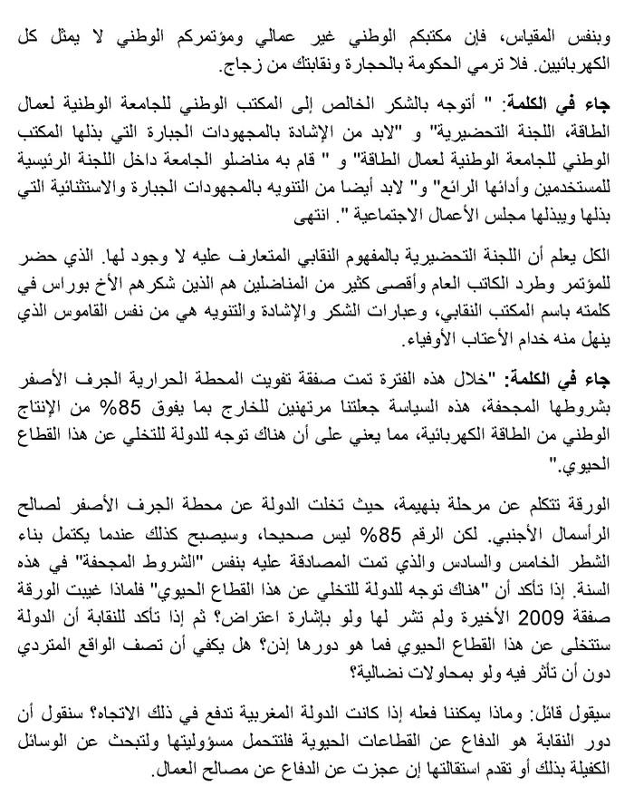 Intervention du Bureau syndical de Marrakech 2210